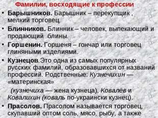 Фамилии, восходящие к профессии Барышников. Барышник – перекупщик , мелкий то
