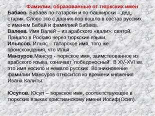 Фамилии, образованные от тюркских имен Бабаев. Бабаев по-татарски и по-башки