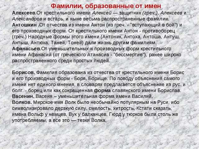 Фамилии, образованные от имен Алексеев.От крестильного имени Алексей — защит...