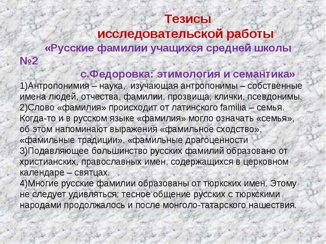 Тезисы исследовательской работы «Русские фамилии учащихся средней школы №2 с...