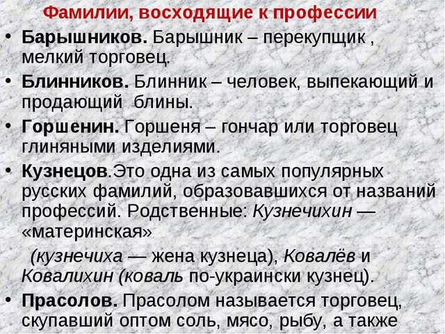 Фамилии, восходящие к профессии Барышников. Барышник – перекупщик , мелкий то...