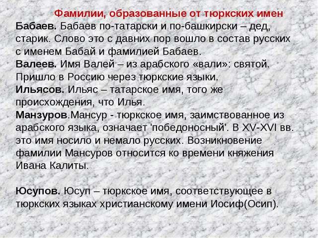 Фамилии, образованные от тюркских имен Бабаев. Бабаев по-татарски и по-башки...