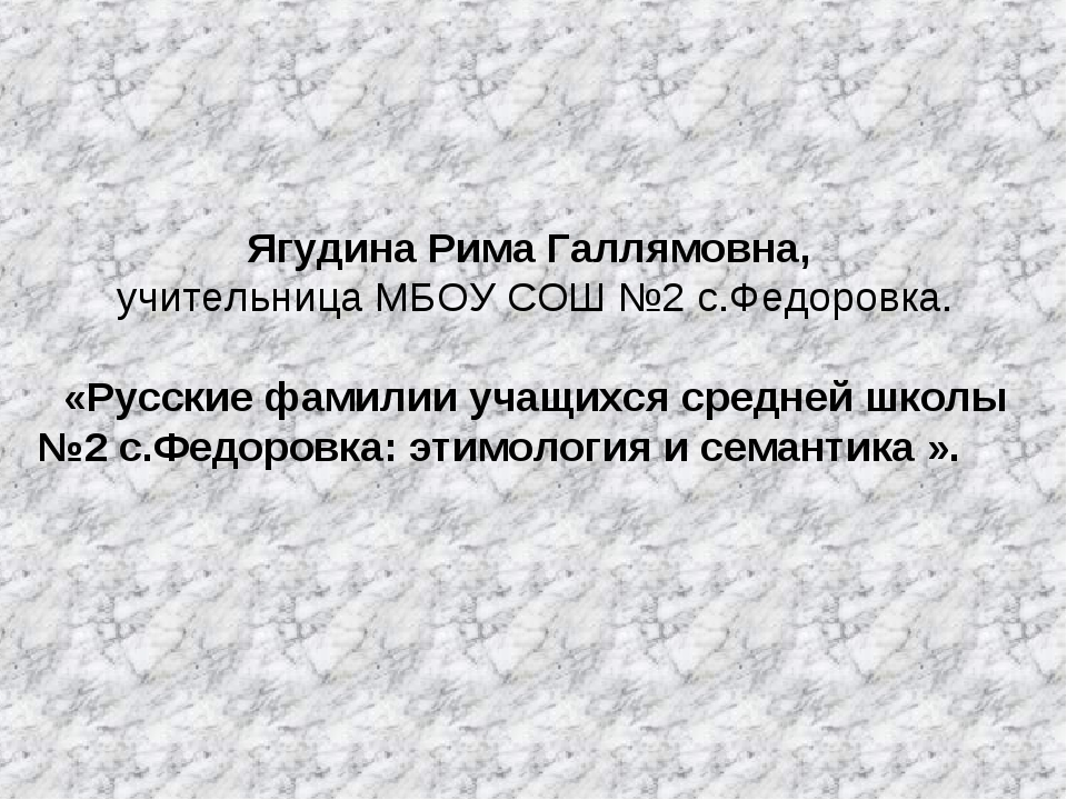 Ягудина Рима Галлямовна, учительница МБОУ СОШ №2 с.Федоровка. «Русские фам...