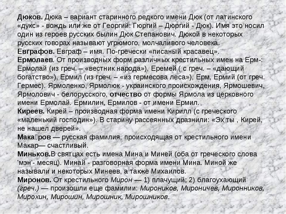 Дюков. Дюка – вариант старинного редкого имени Дюк (от латинского «дукс» - в...