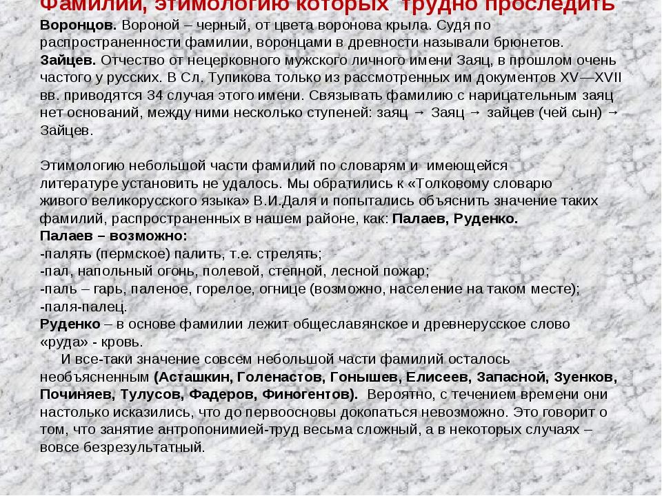 Фамилии, этимологию которых трудно проследить Воронцов. Вороной – черный, от...