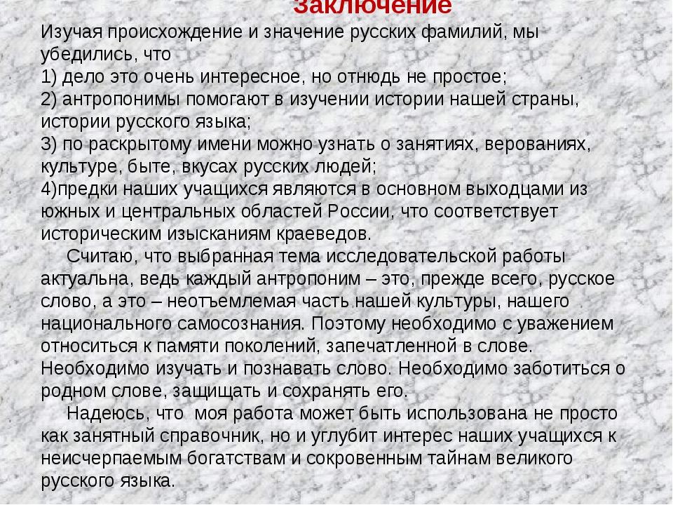 Заключение Изучая происхождение и значение русских фамилий, мы убедились, чт...