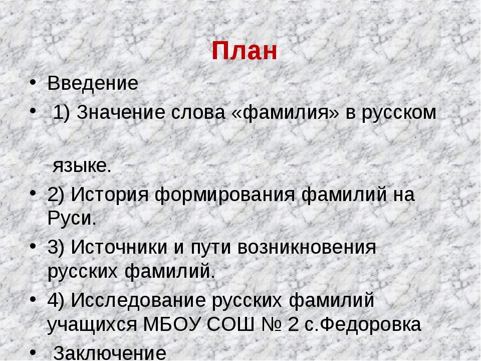 План Введение 1) Значение слова «фамилия» в русском языке. 2) История форми...