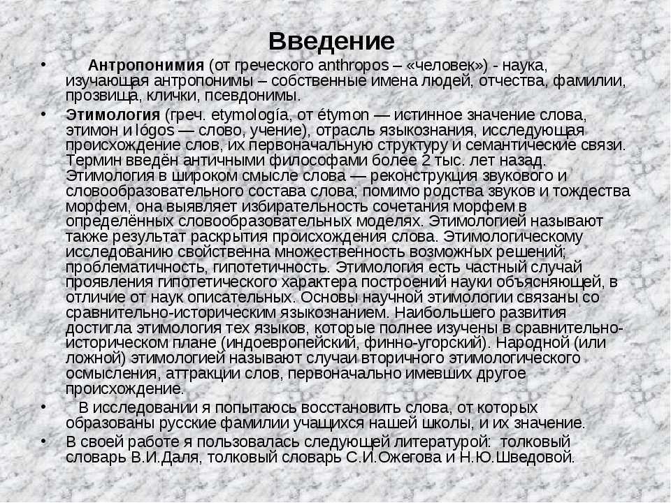 Введение Антропонимия (от греческого anthropos – «человек») - наука, изучающа...