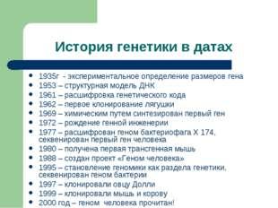 История генетики в датах 1935г - экспериментальное определение размеров гена