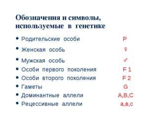 Обозначения и символы, используемые в генетике Родительские особи Р Женская о
