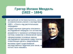 Грегор Иоганн Мендель (1822 – 1884) австрийский естествоиспытатель, монах,