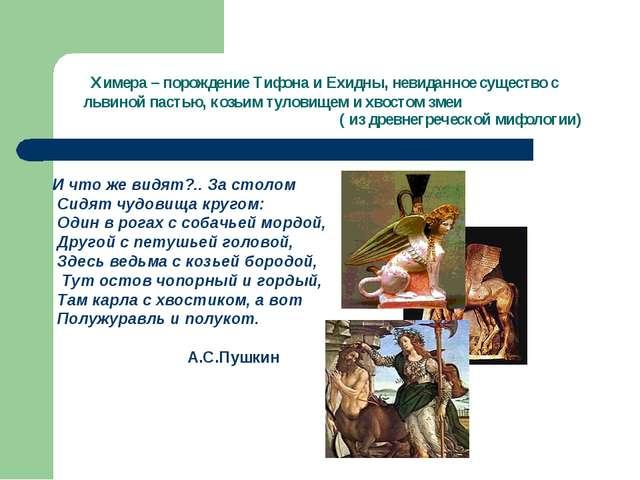 Химера – порождение Тифона и Ехидны, невиданное существо с львиной пастью, к...