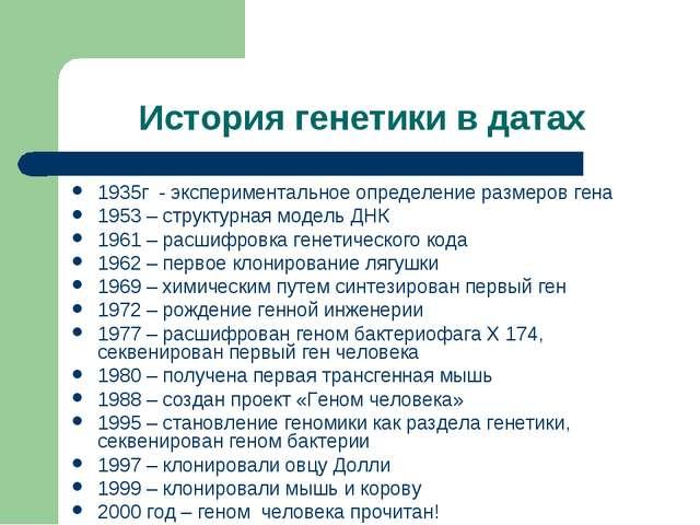 История генетики в датах 1935г - экспериментальное определение размеров гена...