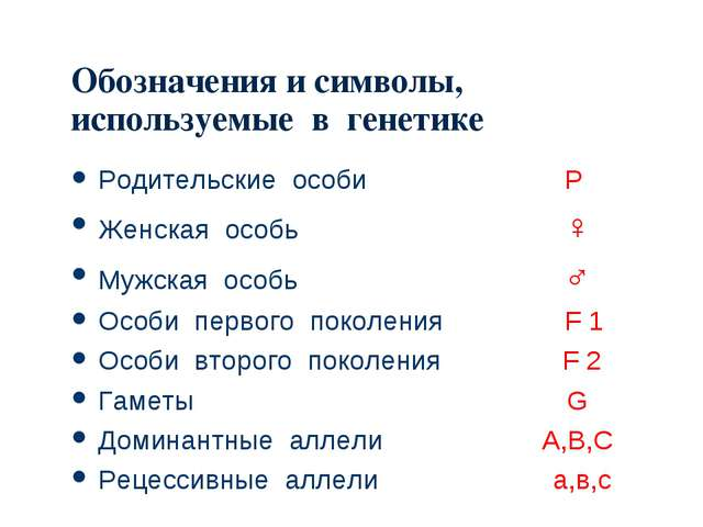 Обозначения и символы, используемые в генетике Родительские особи Р Женская о...