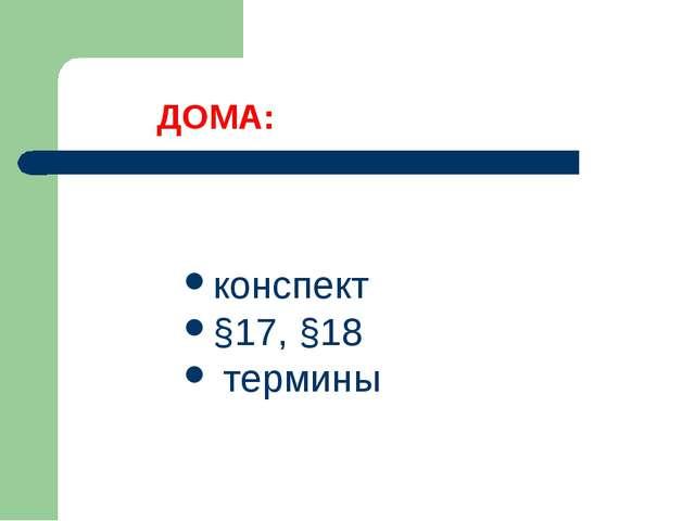 ДОМА: конспект §17, §18 термины