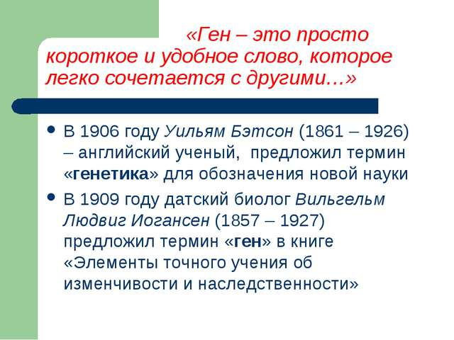 «Ген – это просто короткое и удобное слово, которое легко сочетается с други...