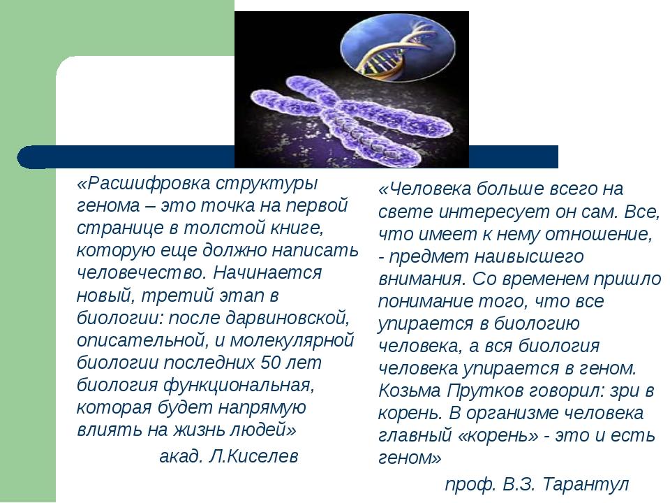 «Расшифровка структуры генома – это точка на первой странице в толстой книг...