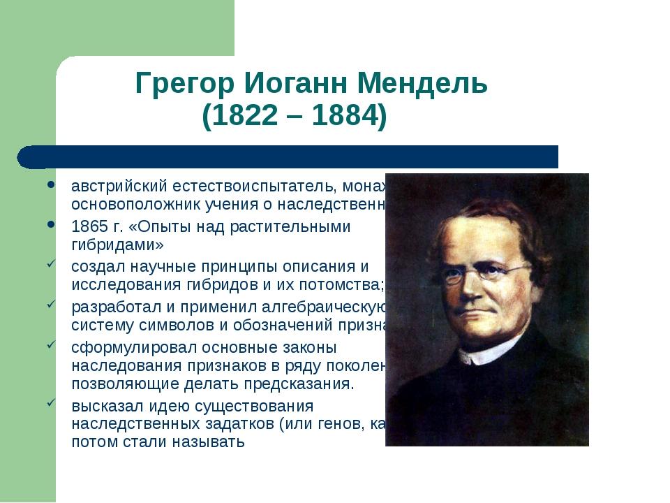 Грегор Иоганн Мендель (1822 – 1884) австрийский естествоиспытатель, монах,...