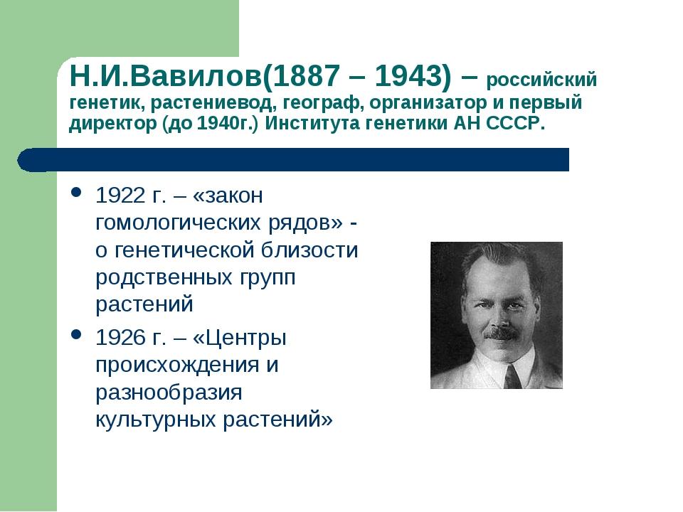 Н.И.Вавилов(1887 – 1943) – российский генетик, растениевод, географ, организа...