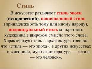 Стиль В искусстве различают стиль эпохи (исторический), национальный стиль (п