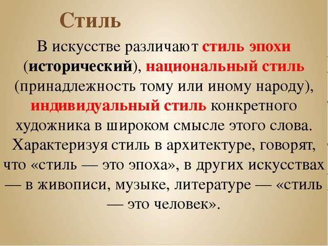 Стиль В искусстве различают стиль эпохи (исторический), национальный стиль (п...