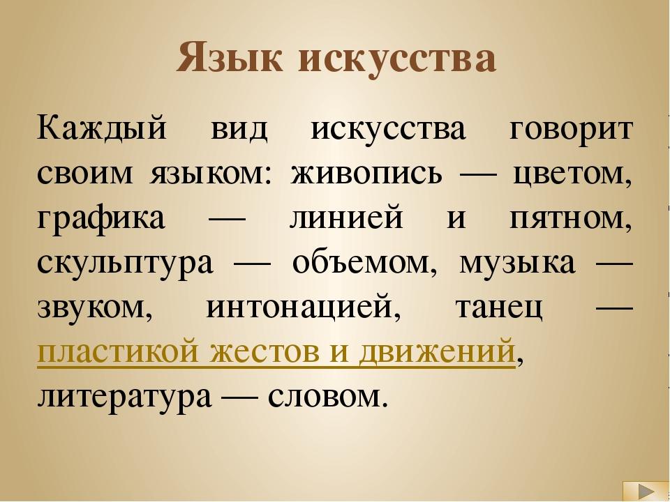 Язык искусства Каждый вид искусства говорит своим языком: живопись — цветом,...