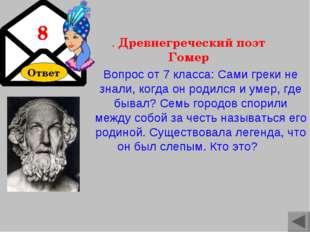 Ответ Вопрос от 7 класса: Сами греки не знали, когда он родился и умер, где б