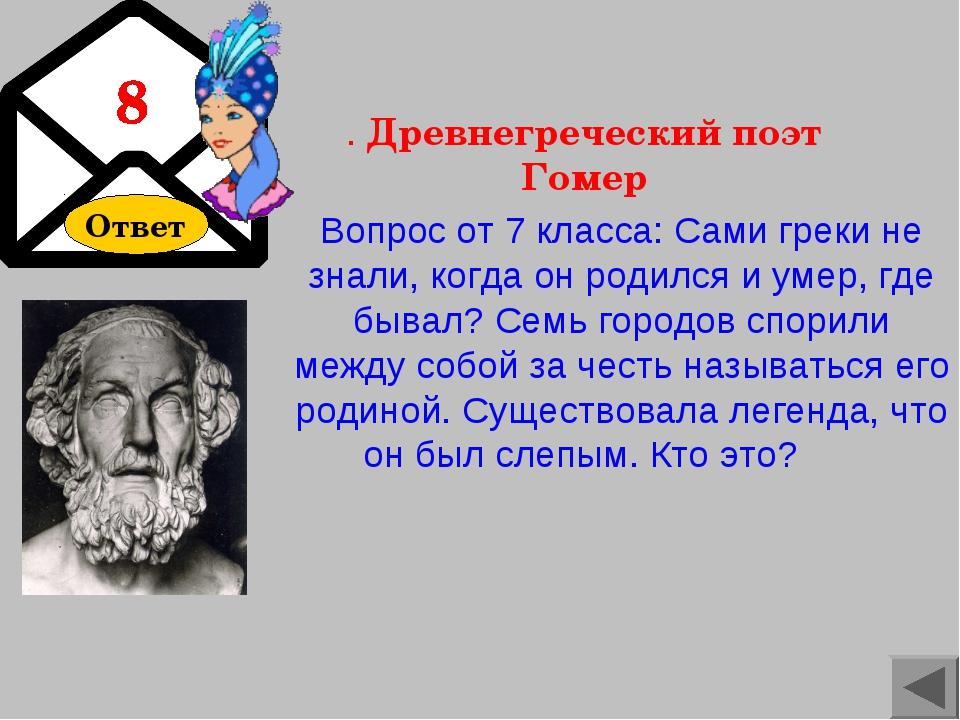 Ответ Вопрос от 7 класса: Сами греки не знали, когда он родился и умер, где б...