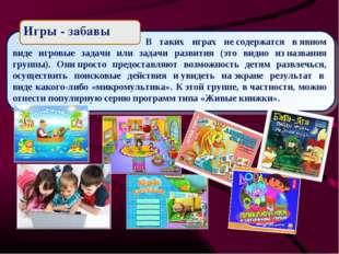 В таких играх несодержатся вявном виде игровые задачи или задачи развития (
