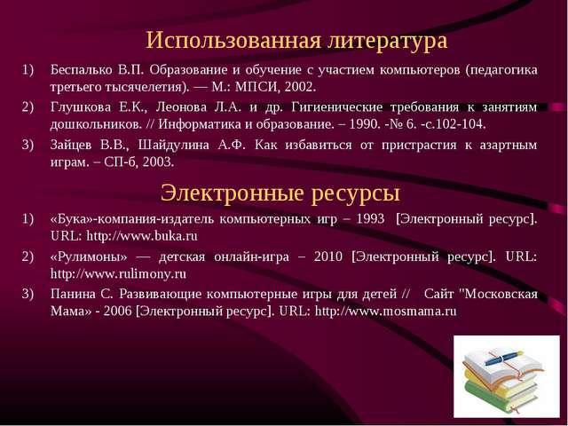 Использованная литература Беспалько В.П. Образование и обучение с участием к...