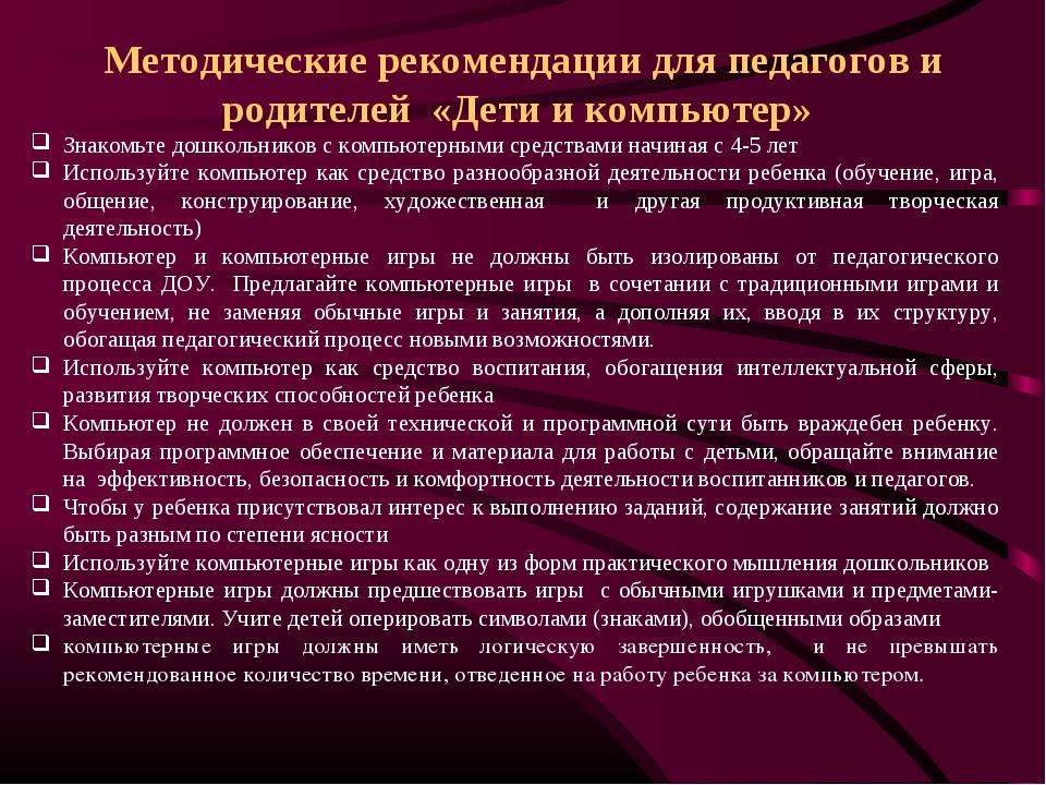 Методические рекомендации для педагогов и родителей «Дети и компьютер» Знаком...