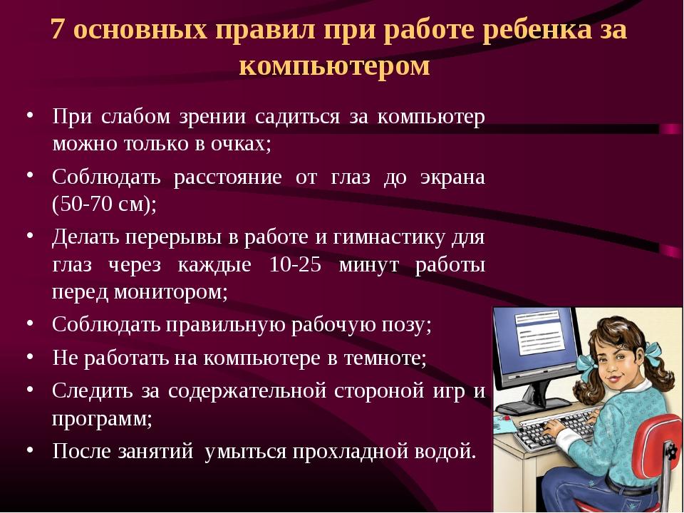 7 основных правил при работе ребенка за компьютером При слабом зрении садитьс...