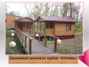 Деревянные домики на турбазе «Рублёвка»