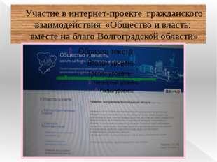 Участие в интернет-проекте гражданского взаимодействия «Общество и власть: вм