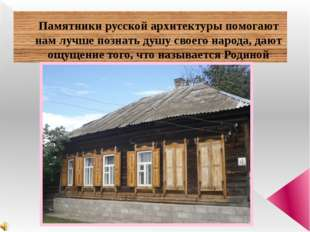 Памятники русской архитектуры помогают нам лучше познать душу своего народа,