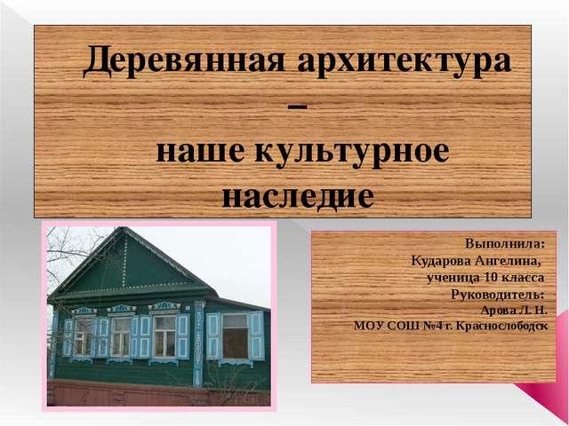 Деревянная архитектура – наше культурное наследие Выполнила: Кударова Ангелин...