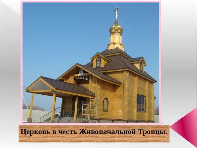 Церковь в честь Живоначальной Троицы.