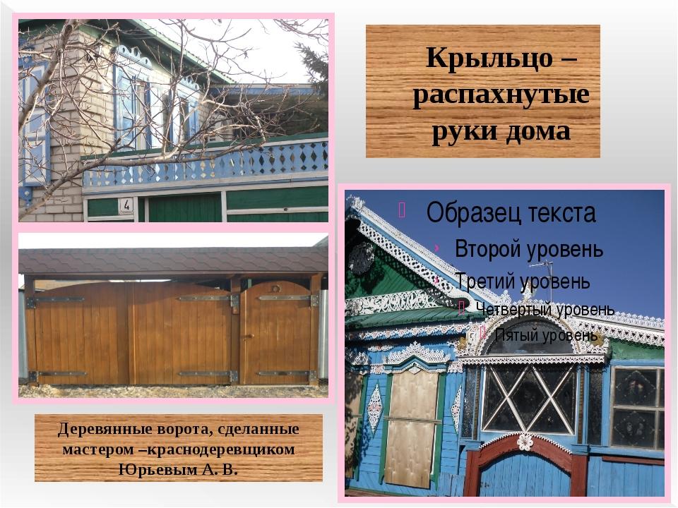 Крыльцо – распахнутые руки дома Деревянные ворота, сделанные мастером –красно...
