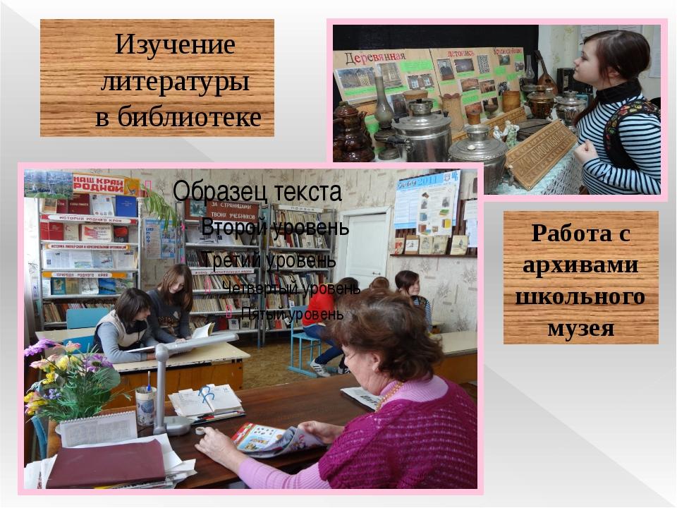 Изучение литературы в библиотеке Работа с архивами школьного музея