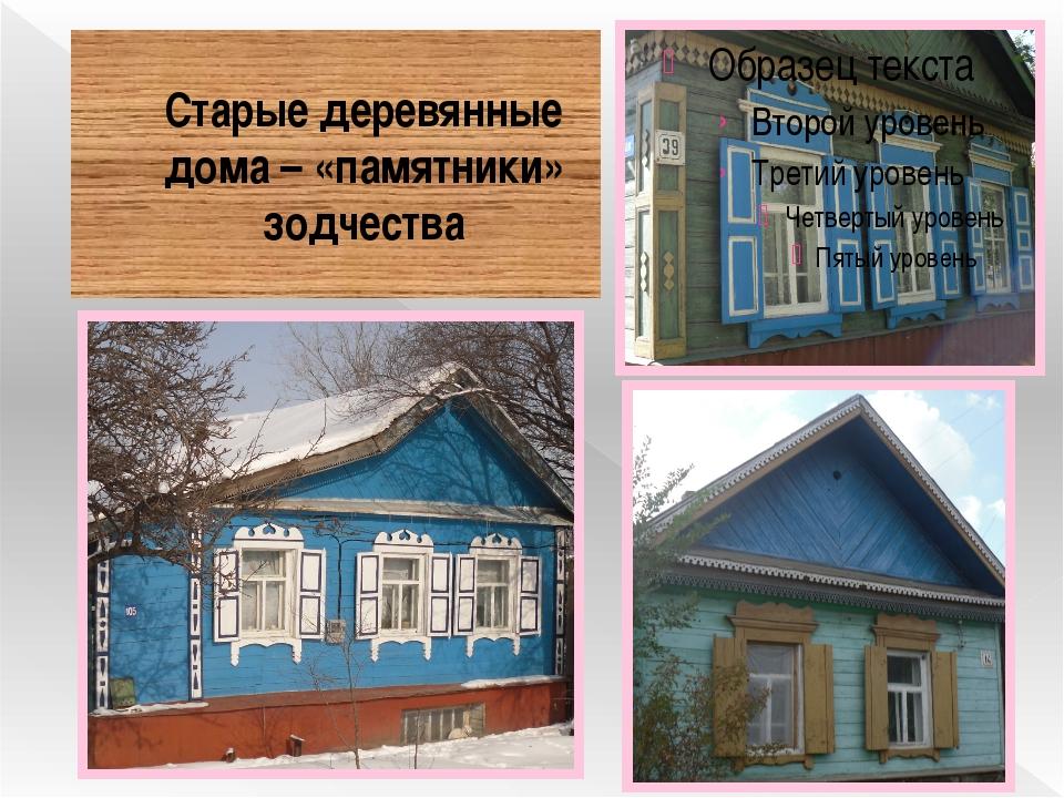 Старые деревянные дома – «памятники» зодчества