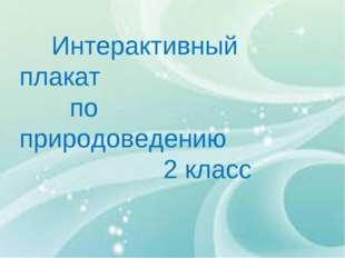 Интерактивный плакат по природоведению 2 класс Гаранина Надежда Петровна учи