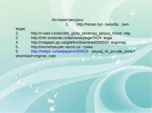 Интернетресурсы 1.http://hdvao.by/- газообр. (кип. вода) 2.http://n-wall.r