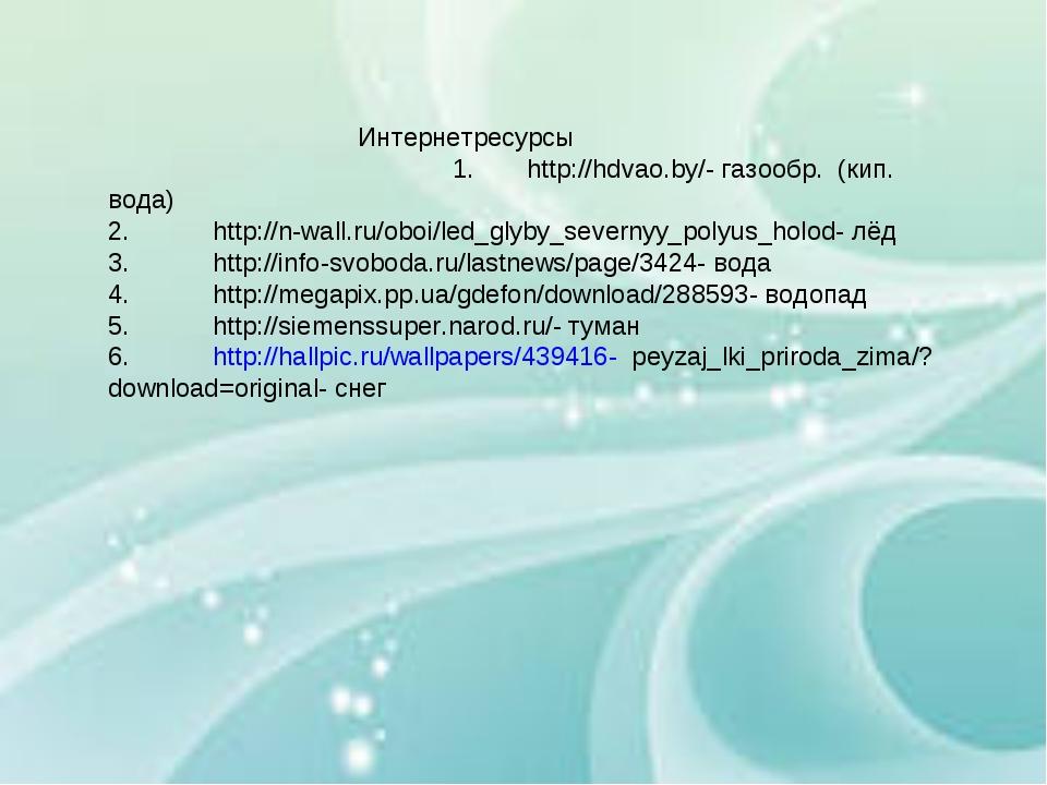 Интернетресурсы 1.http://hdvao.by/- газообр. (кип. вода) 2.http://n-wall.r...
