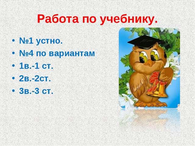 Работа по учебнику. №1 устно. №4 по вариантам 1в.-1 ст. 2в.-2ст. 3в.-3 ст.