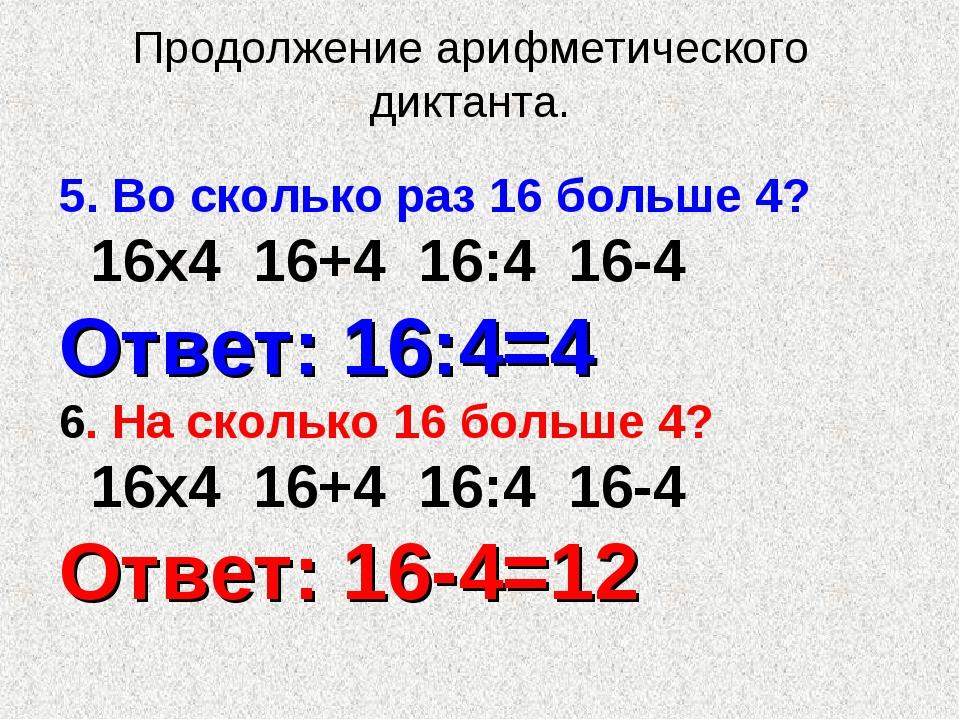 Продолжение арифметического диктанта. 5. Во сколько раз 16 больше 4? 16х4 16+...