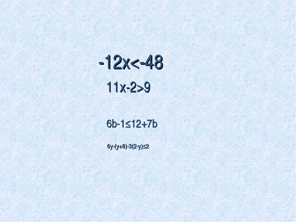 -12x9 6b-1≤12+7b 6y-(y+8)-3(2-y)≤2