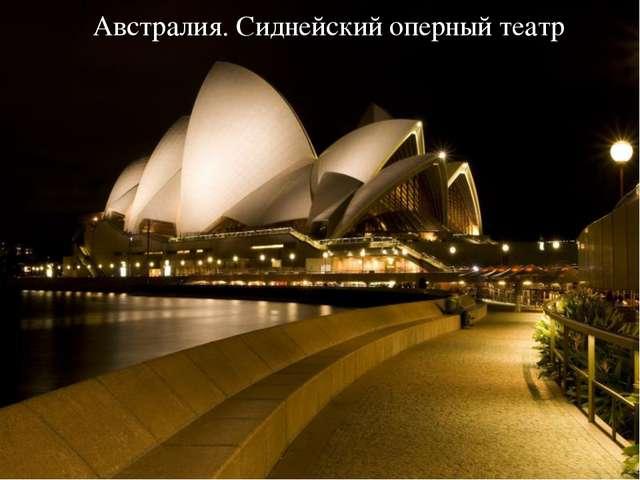 Австралия. Сиднейский оперный театр