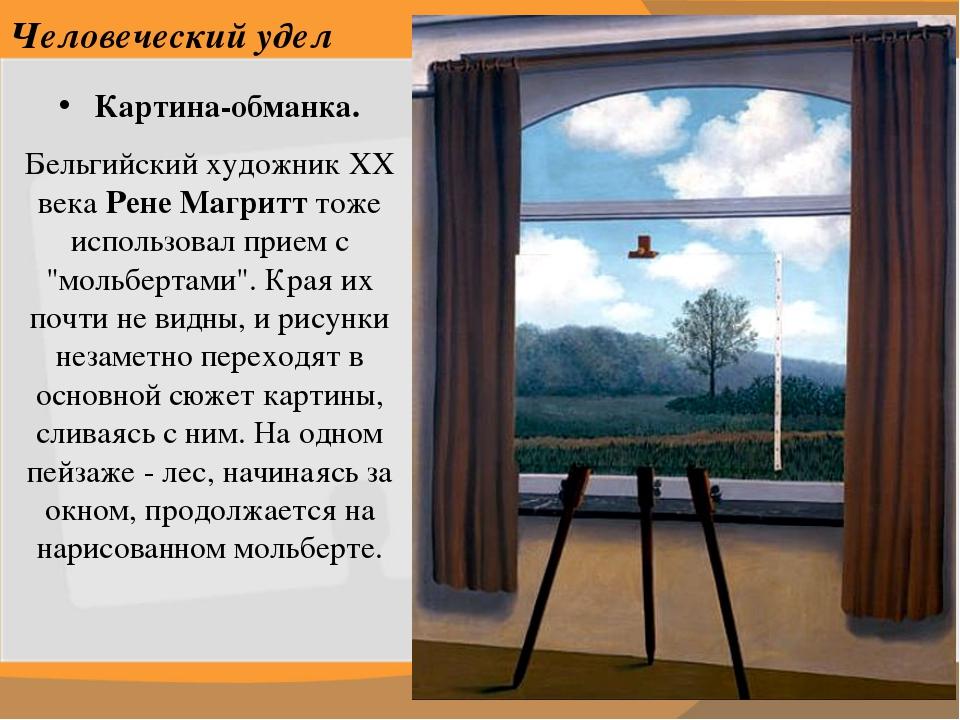 Человеческий удел Картина-обманка. Бельгийский художник XX века Рене Магритт...
