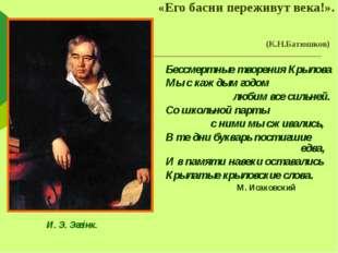 «Его басни переживут века!». (К.Н.Батюшков) Бессмертные творения Крылова Мы с