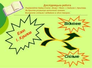 Дослідницька робота Порівняйте байку Езопа «Вовк і Ягня» з байкою І. Крилов